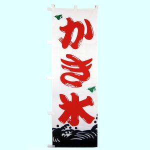 のぼり旗 「かき氷」  (約)60cm×180cm (1887505)  送料別 通常配送|handsman
