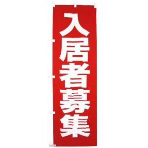のぼり旗 「入居者募集」  (約)60cm×180cm (1887521)  送料別 通常配送|handsman
