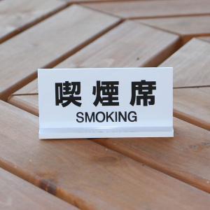 オリジナルプレート 喫煙席 (両面)(1893980)  送料別 通常配送|handsman