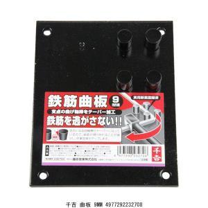 千吉 鉄筋曲板 9MM (214477) 送料区分A 代引不可・返品不可(WEB専)|handsman