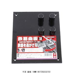 千吉 鉄筋曲板 16MM (214493) 送料区分A 代引不可・返品不可(WEB専)|handsman