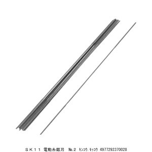 SK11 電動糸鋸刃 2 金工 木工 (220094) 送料区分A 代引不可・返品不可|handsman