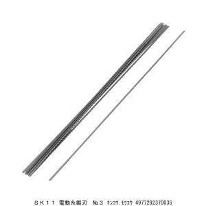 SK11 電動糸鋸刃 3 金工 木工 (220108) 送料区分A 代引不可・返品不可|handsman