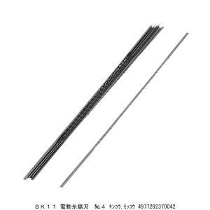 SK11 電動糸鋸刃 4 金工 木工 (220116) 送料区分A 代引不可・返品不可|handsman