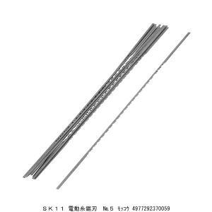 SK11 電動糸鋸刃 5 木工 (220124) 送料区分A 代引不可・返品不可|handsman