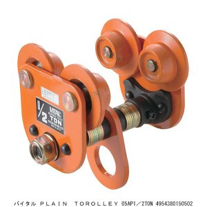バイタル PLAIN TOROLLEY 05AP1/2TON (220620) 送料区分A 代引不可・返品不可|handsman