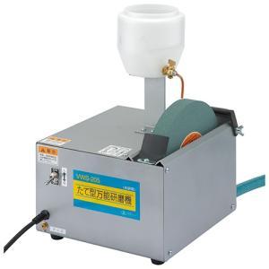 SK11 たて型万能研磨機(水研用) VWS-205 (2210312) 送料区分A 代引不可・返品不可|handsman