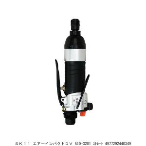 SK11 エアーインパクトDV AID-3201 ストレート (2217228) 送料区分A 代引不可・返品不可(WEB専)|handsman