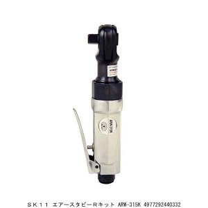 SK11 エアースタビーRキット ARW-315K (2217236) 送料区分A 代引不可・返品不可|handsman
