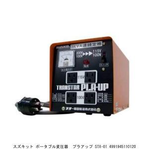 スズキッド ポータブル変圧器 プラアップ STX-01 (2220946) 送料区分A 代引不可・返品不可|handsman
