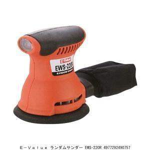 E-VALUE ランダムサンダー EWS-220R (2221128) 送料区分A 代引不可・返品不可|handsman