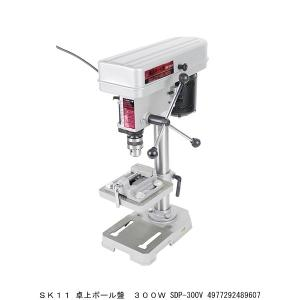 SK11 卓上ボール盤 300W SDP-300V (2234033) 送料区分A 代引不可・返品不可 handsman