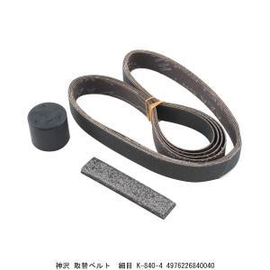 神沢 取替ベルト 細目 K-840-4 (273759) 送料区分A 代引不可・返品不可