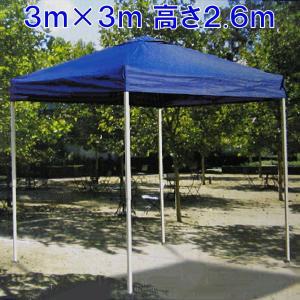 ワンタッチタープ ブルー 3×3m BL YF-3035-3 (行楽) (2907690)  送料別 通常配送|handsman