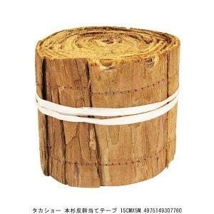 タカショー 本杉皮幹当てテープ 15CMX5M (4089774) 送料区分A 代引不可・返品不可 handsman