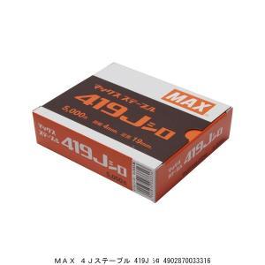 MAX 4Jステープル 419J 白 (4206380) 送料区分A 代引不可・返品不可|handsman