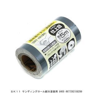 SK11 サンディングロール耐水紙やすり 塗面用 #400 (4258436) 送料区分A 代引不可...