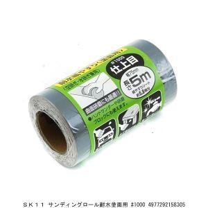 SK11 サンディングロール耐水紙やすり 塗面用 #1000 (4258444) 送料区分A 代引不...