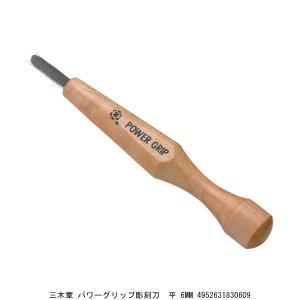 三木章 パワーグリップ彫刻刀 平 6MM (4276540) 送料区分A 代引不可・返品不可|handsman