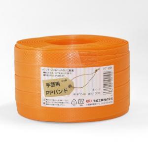 手芸用 PPバンド オレンジ 幅約15mm 長さ約100m HT-1021 (5065992) 取寄せ商品 送料別 通常配送 handsman