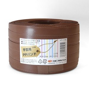 手芸用 PPバンド こげ茶 幅約15mm 長さ約100m HT-1195 (5066026) 取寄せ商品 送料別 通常配送|handsman