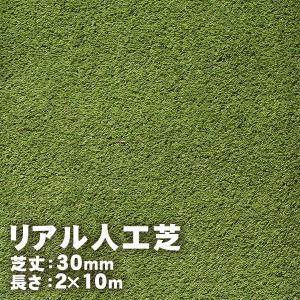 リアル人工芝 30mm 2m×10m|handsman
