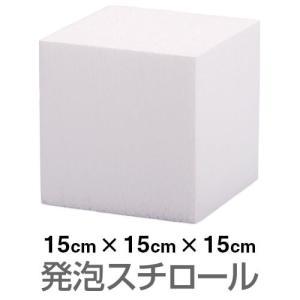 発泡スチロール ブロック 白 ホワイト 150×150×150mm|handsman