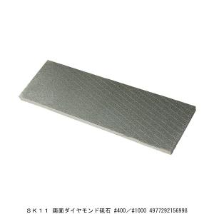 SK11 両面ダイヤモンド砥石 #400/#1...の関連商品9