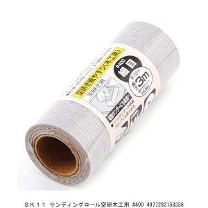 SK11 サンディングロール空研ぎ紙やすり 木工用 #400 (5210305) 送料区分A 代引不可・返品不可|handsman