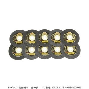レヂトン 切断砥石 金の卵 10枚組 105X...の関連商品8