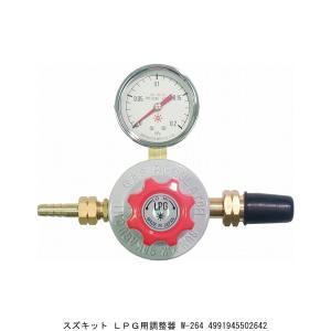 スズキッド LPG用調整器 W-264 (5216044) 送料区分A 代引不可・返品不可 handsman
