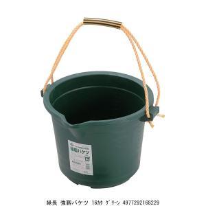緑長 強靱バケツ 16型 グリーン (5235731) 送料区分A 代引不可・返品不可|handsman