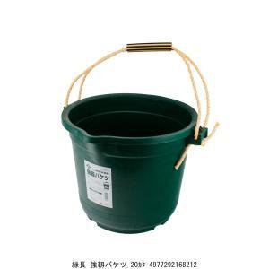 緑長 強靱バケツ 20型 (5235740) 送料区分A 代引不可・返品不可|handsman