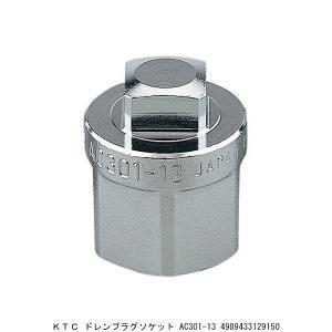 KTC ドレンプラグソケット AC301-13 (5266998)  送料区分A※取寄 代引不可・返品不可|handsman