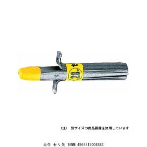土牛 セリ矢 16MM (5279879) 送...の関連商品1