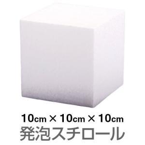発泡スチロール ブロック 白 ホワイト 100×100×100mm|handsman