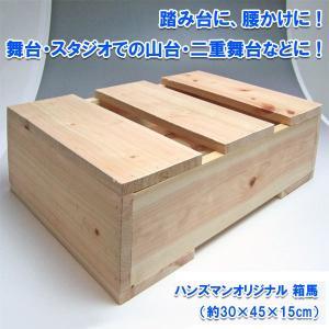 ハンズマンオリジナル国産ひのき箱馬 (6181473)  送料別 通常配送|handsman