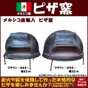 メキシコ直輸入 ピザ窯 065 ブラウン Φ42cm (6251765) 【送料別】【通常配送】|handsman