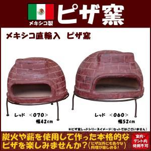 メキシコ直輸入 ピザ窯 060 レッド Φ52cm (6251757) 【送料別】【通常配送】|handsman