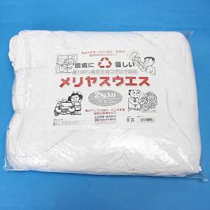 メリヤスウエス8-14 2kg入り 品質:綿100% (6433383) 【送料別】【通常配送】|handsman