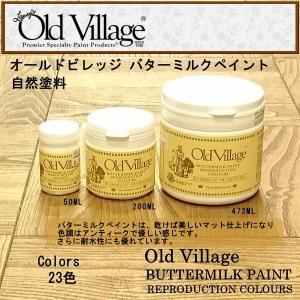 オールドビレッジ バターミルクペイント 200ml 7-13 Picture Frame Cream Color (6448259)【取寄せ商品】【送料別】【通常配送】|handsman