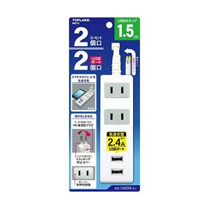 USB付きタップ1.5M M4213 ホワイト 2口2USB (6768407) 【取寄せ商品】【送料別】【通常配送】|handsman