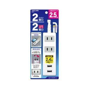 USB付きタップ2.5M M4217 ホワイト 2口2USB (6768415) 【取寄せ商品】【送料別】【通常配送】|handsman