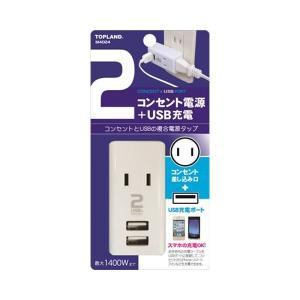 USBスマートタップ1A M4024 2口2USB (6768482) 【取寄せ商品】【送料別】【通常配送】|handsman