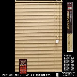 PVCブラインド 木目 60×98cm ベージュ (6938477) 送料別 通常配送|handsman