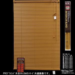 PVCブラインド 木目 60×98cm ナチュラル (6938485) 送料別 通常配送|handsman