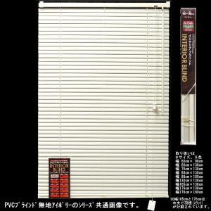 PVCブラインド 無地 88×180cm アイボリー (6938663) 送料別 通常配送|handsman