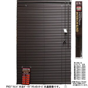 PVCブラインド 木目 130×138cm ダークブラウン (6938752) 送料別 通常配送|handsman