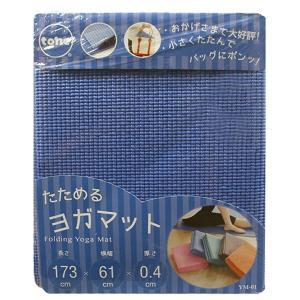 たためるヨガマット YM-01 ブルー (6972357) 取寄せ商品 送料別 通常配送|handsman