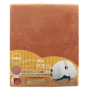 ヨガマット専用タオル JD-08 オレンジ (6972381) 取寄せ商品 送料別 通常配送|handsman